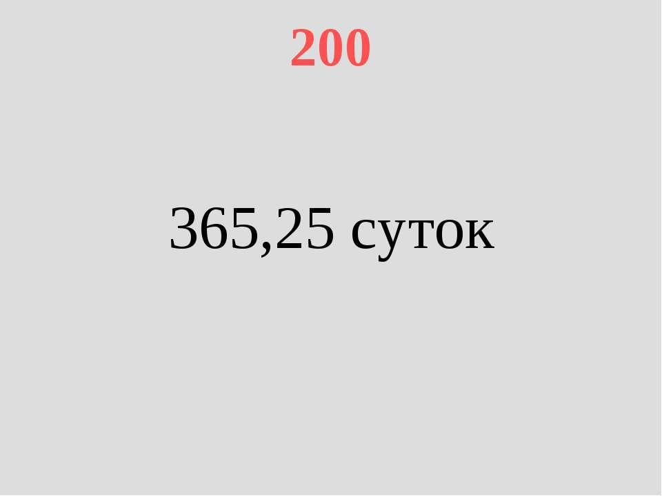 200 365,25 суток