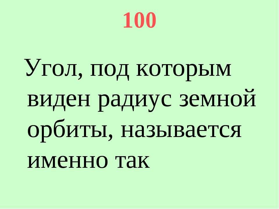 100 Угол, под которым виден радиус земной орбиты, называется именно так