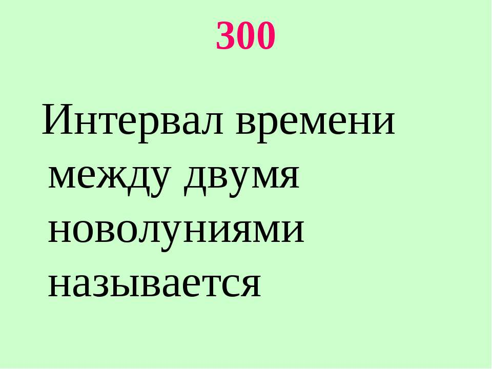 300 Интервал времени между двумя новолуниями называется