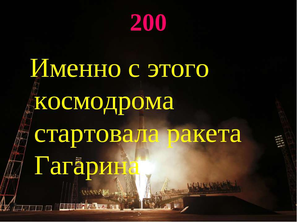 200 Именно с этого космодрома стартовала ракета Гагарина