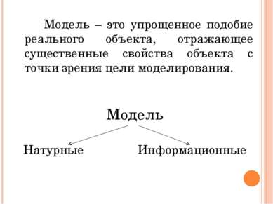 Модель – это упрощенное подобие реального объекта, отражающее существенные св...
