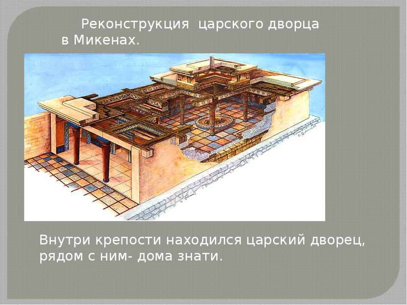 Реконструкция царского дворца в Микенах. Внутри крепости находился царский дв...