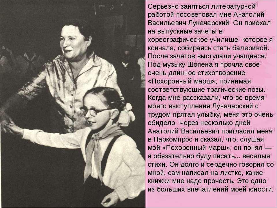 Серьезно заняться литературной работой посоветовал мне Анатолий Васильевич Лу...