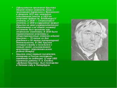 Официальное признание Крылова двором можно сравнить лишь с признанием Карамзи...