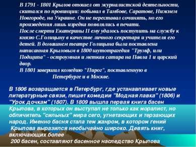 В 1806 возвращается в Петербург, где устанавливает новые литературные связи, ...