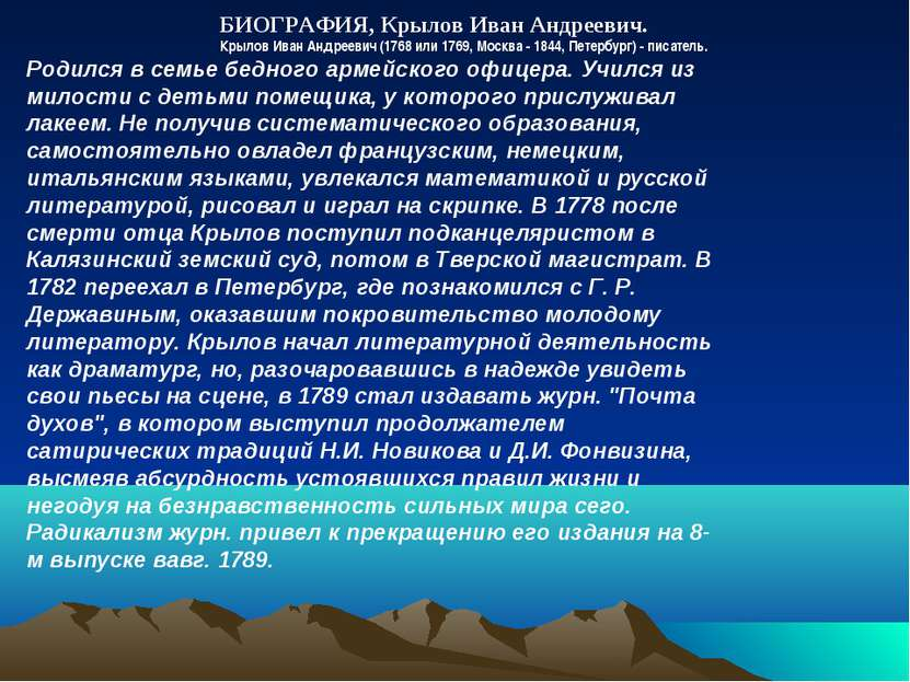 БИОГРАФИЯ, Крылов Иван Андреевич. Крылов Иван Андреевич (1768 или 1769, Москв...