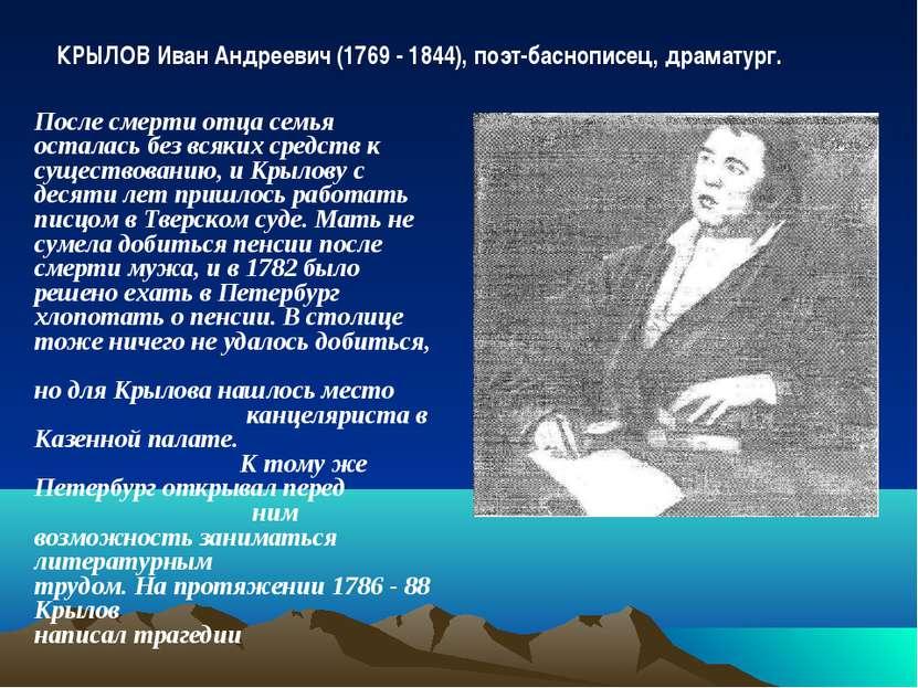КРЫЛОВ Иван Андреевич (1769 - 1844), поэт-баснописец, драматург. После смерти...