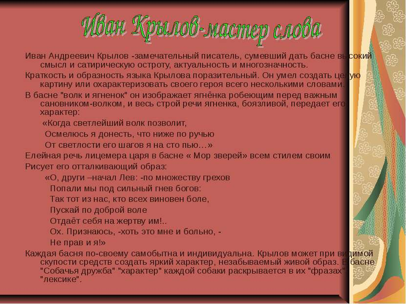 Иван Андреевич Крылов -замечательный писатель, сумевший дать басне высокий см...
