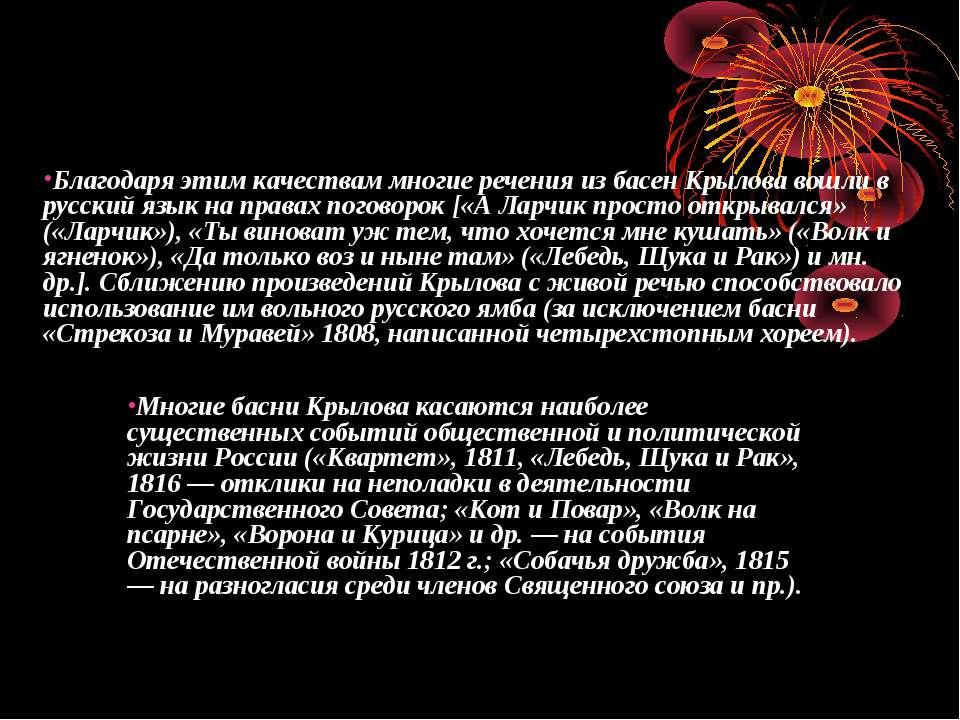 Многие басни Крылова касаются наиболее существенных событий общественной и по...