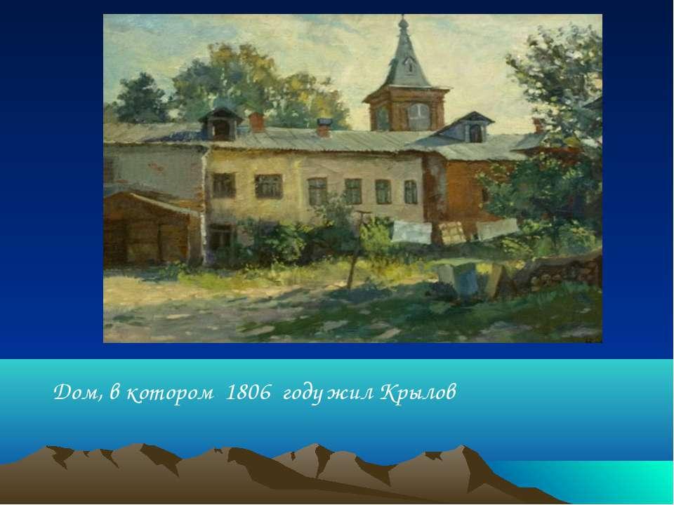 Дом, в котором 1806 году жил Крылов