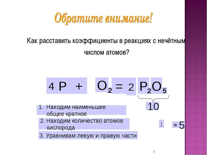 Как расставить коэффициенты в реакциях с нечётным числом атомов? * 5 10 Р + О...
