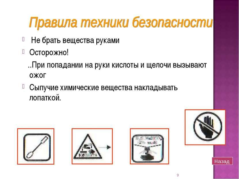 Не брать вещества руками Осторожно! ..При попадании на руки кислоты и щелочи ...