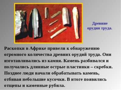 Древние орудия труда. Раскопки в Африке привели к обнаружению огромного колич...