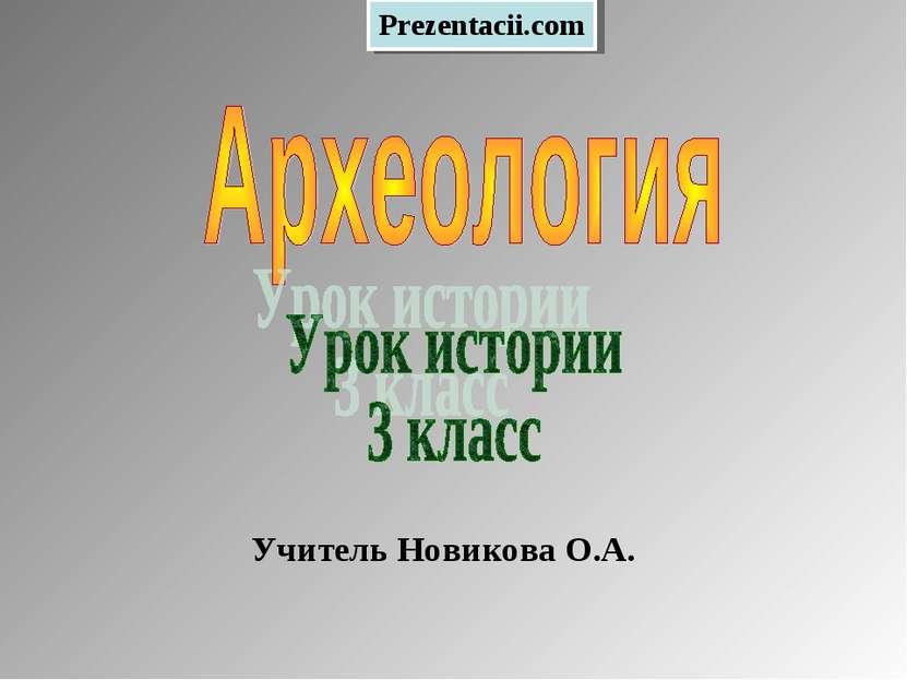 Учитель Новикова О.А. Prezentacii.com