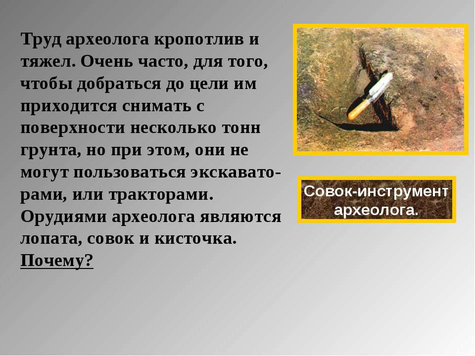 Совок-инструмент археолога. Труд археолога кропотлив и тяжел. Очень часто, дл...