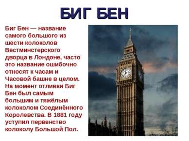 БИГ БЕН Биг Бен — название самого большого из шести колоколов Вестминстерског...