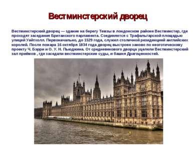 Вестминстерский дворец Вестминстерский дворец — здание на берегу Темзы в лонд...