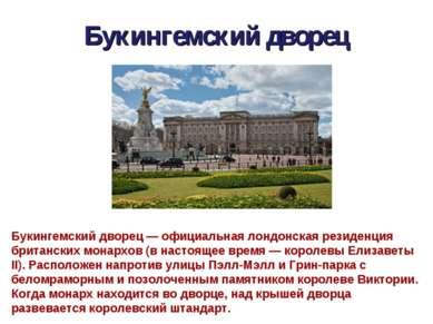 Букингемский дворец Букингемский дворец — официальная лондонская резиденция б...
