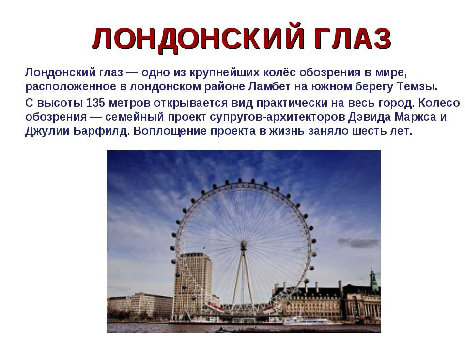 ЛОНДОНСКИЙ ГЛАЗ Лондонский глаз — одно из крупнейших колёс обозрения в мире, ...