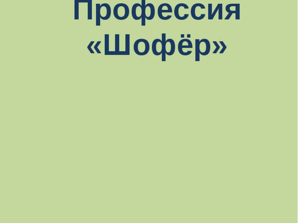 Профессия «Шофёр»