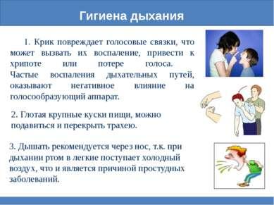 Гигиена дыхания 1. Крик повреждает голосовые связки, что может вызвать их вос...