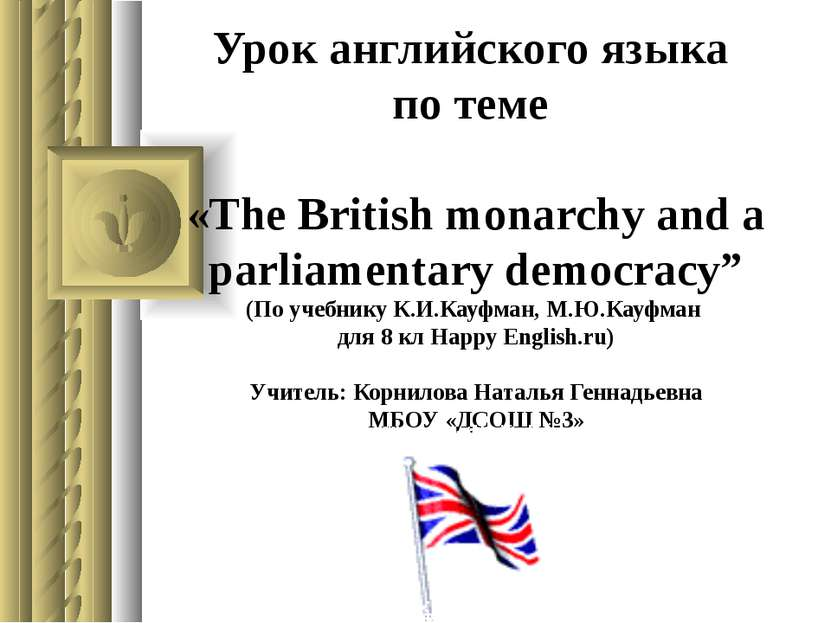 Урок английского языка по теме «The British monarchy and a parliamentary demo...