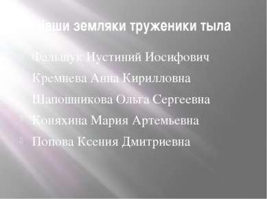 Наши земляки труженики тыла Фальшук Иустиний Иосифович Кремнева Анна Кириллов...