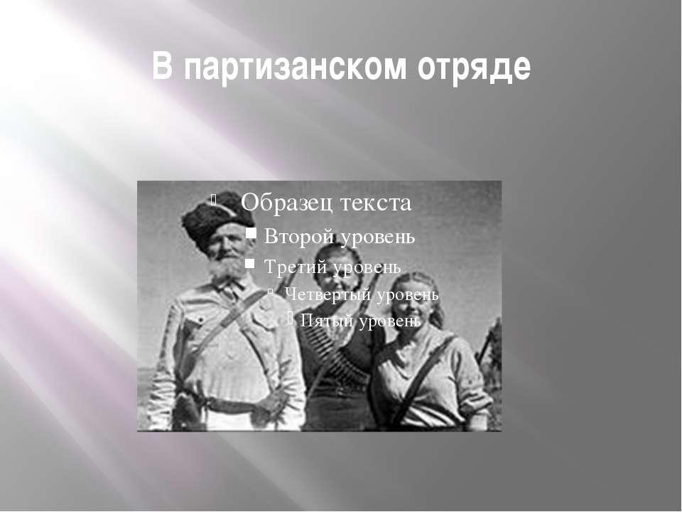 В партизанском отряде