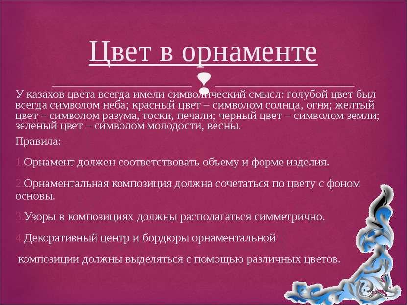 У казахов цвета всегда имели символический смысл: голубой цвет был всегда сим...