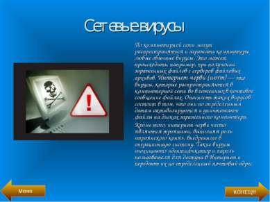 Сетевые вирусы По компьютерной сети могут распространяться и заражать компьют...