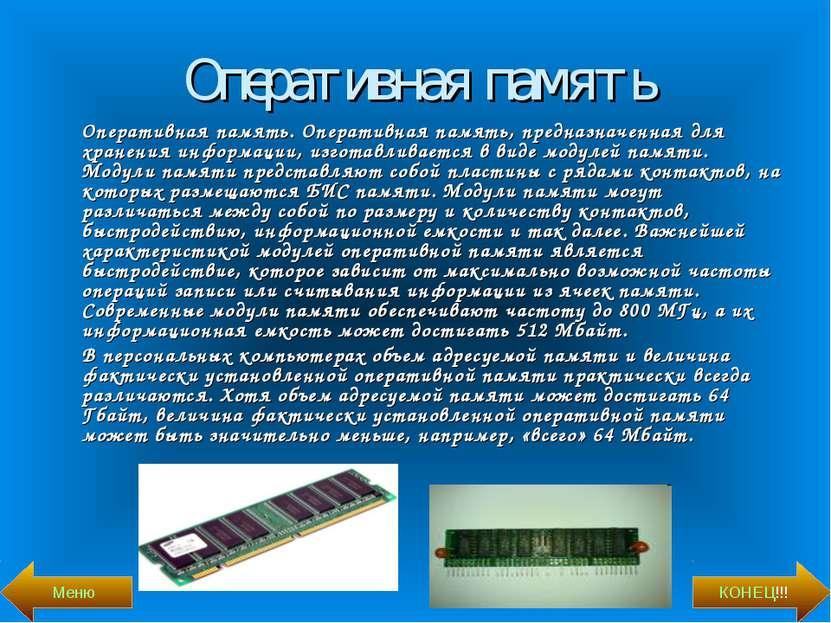 Оперативная память Оперативная память. Оперативная память, предназначенная дл...