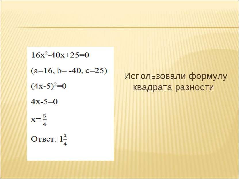 Использовали формулу квадрата разности