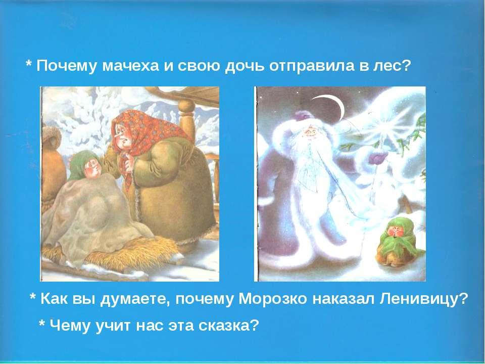 * Почему мачеха и свою дочь отправила в лес? * Как вы думаете, почему Морозко...