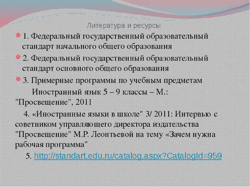 Литература и ресурсы 1. Федеральный государственный образовательный стандарт ...