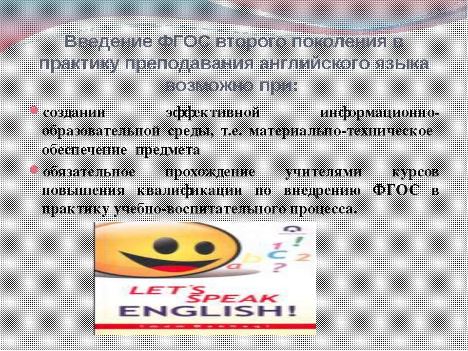 Введение ФГОС второго поколения в практику преподавания английского языка воз...
