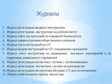 Журналы Журнал регистрации вводного инструктажа Журнал регистрации инструктаж...