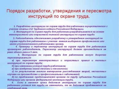 Порядок разработки, утверждения и пересмотра инструкций по охране труда. 1. Р...