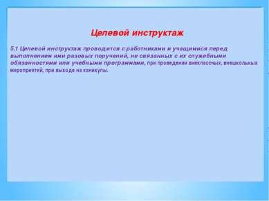 Целевой инструктаж 5.1 Целевой инструктаж проводится с работниками и учащимис...
