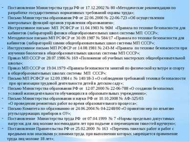 Постановление Министерства труда РФ от 17.12.2002 № 80 «Методические рекоменд...