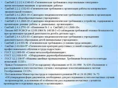 СанПиН 2.2.2/2.4.1340-03 «Гигиенические требования к персональным электронно-...
