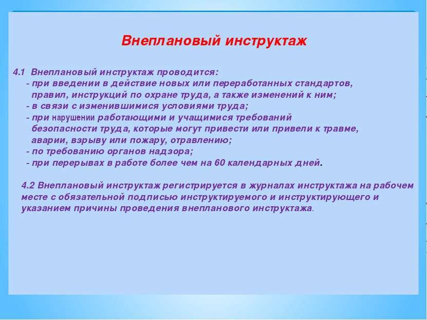 Внеплановый инструктаж 4.1 Внеплановый инструктаж проводится: - при введении ...
