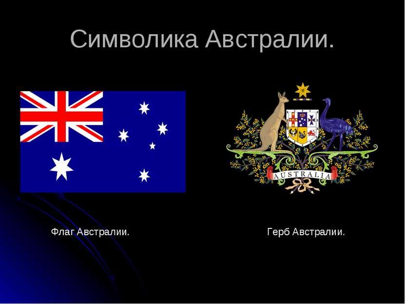 Символика Австралии. Флаг Австралии. Герб Австралии.