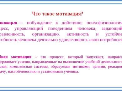 Что такое мотивация? Мотивация— побуждение к действию; психофизиологический ...