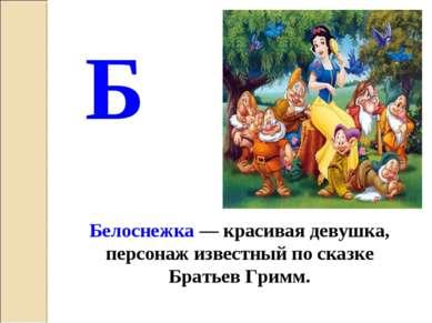 Б Белоснежка— красивая девушка, персонаж известный по сказке Братьев Гримм.