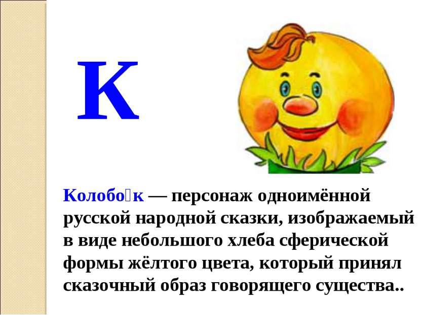 К Колобо к — персонаж одноимённой русской народной сказки, изображаемый в вид...