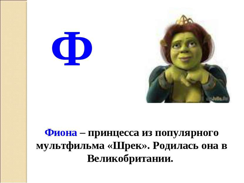 Ф Фиона – принцесса из популярного мультфильма «Шрек». Родилась она в Великоб...