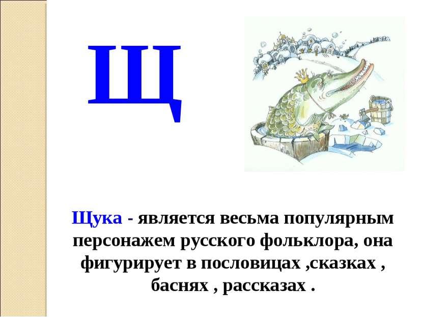Щука - является весьма популярным персонажем русского фольклора, она фигуриру...