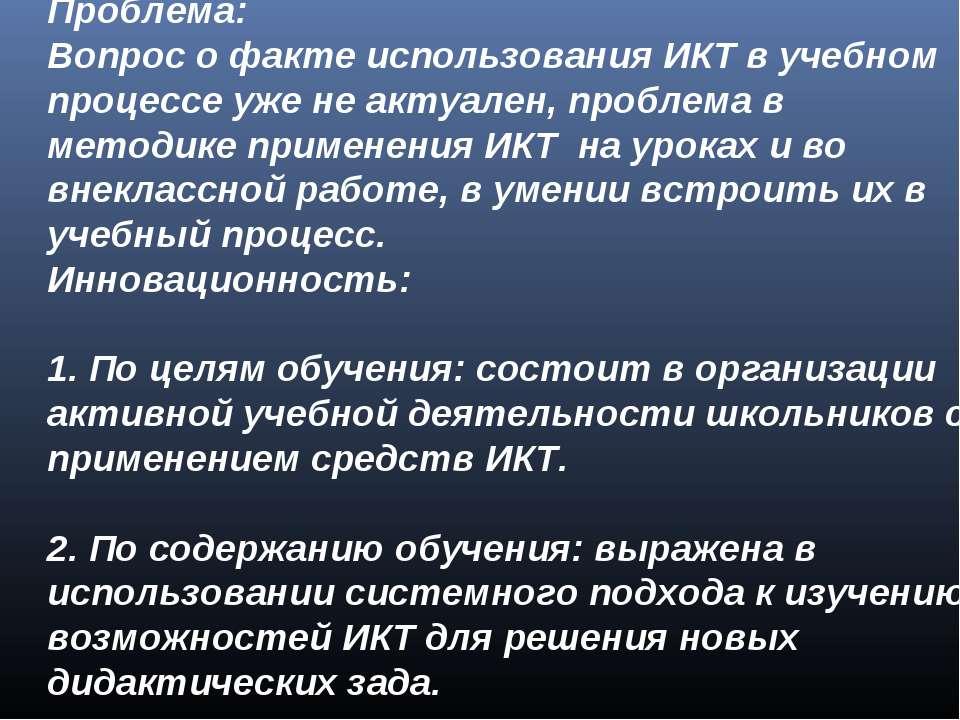 Проблема: Вопрос о факте использования ИКТ в учебном процессе уже не актуален...