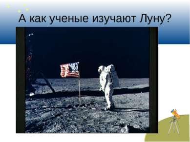 А как ученые изучают Луну?
