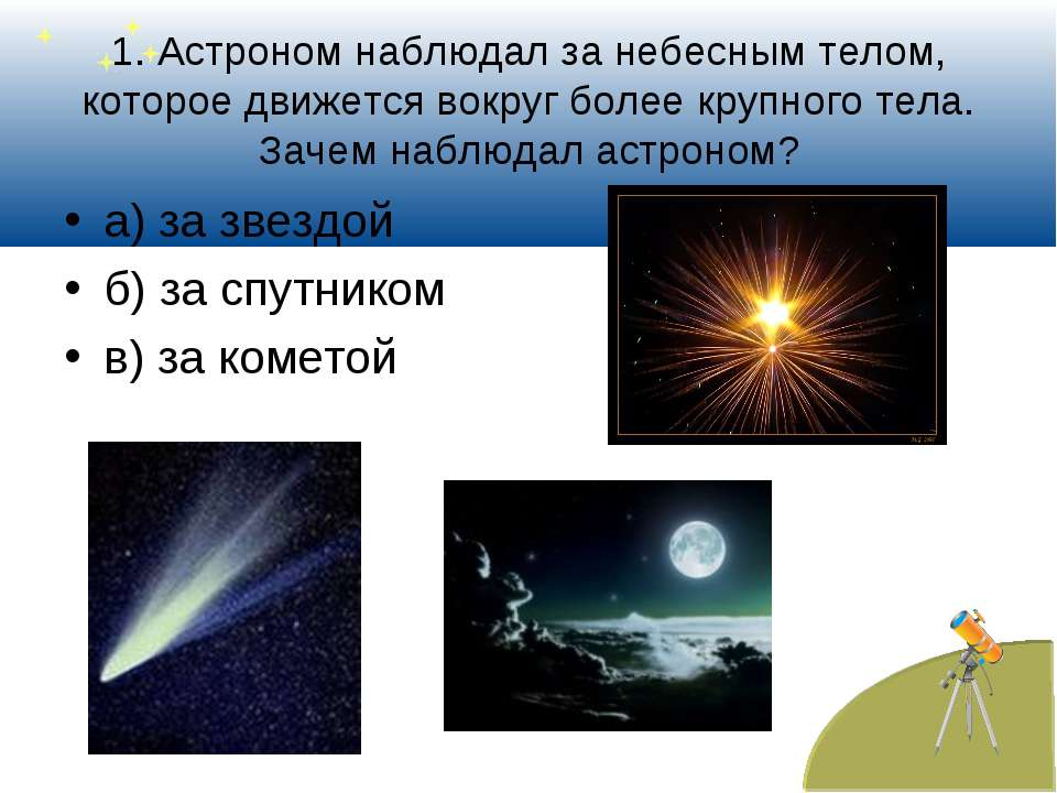 1. Астроном наблюдал за небесным телом, которое движется вокруг более крупног...